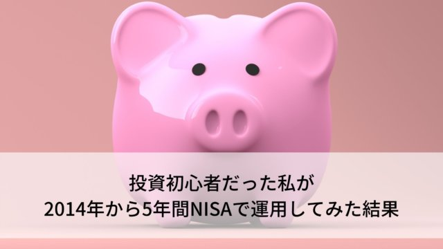 NISAで利益は出るの?5年間の運用実績結果公開