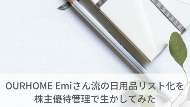 Emiさん流日用品リストの被るし優待活用例