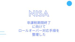 NISAロールオーバー楽天証券