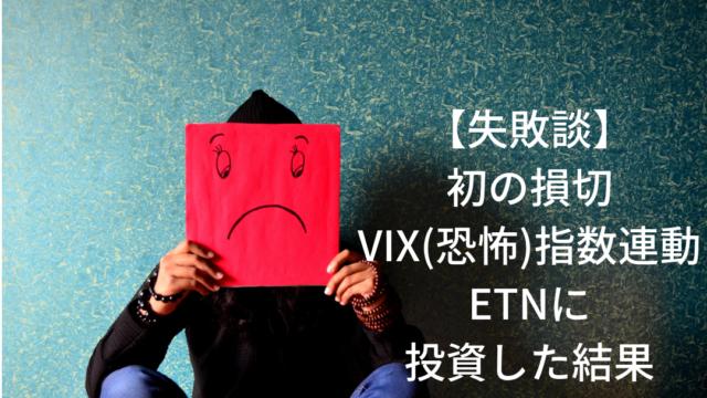 VIX指数連動ETNに投資した結果
