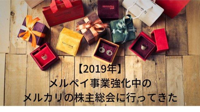 2019年メルカリ株主総会お土産