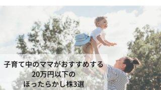 子育て世代向け長期保有におすすめのほったらかし銘柄3選
