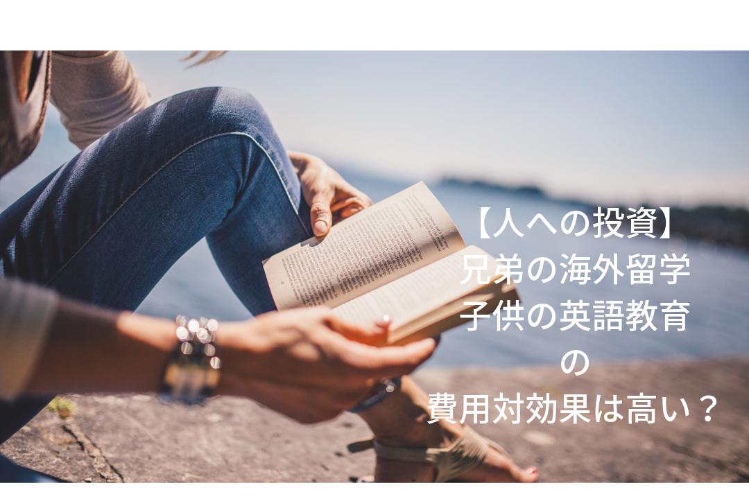 留学や英語教育費用対効果は高い