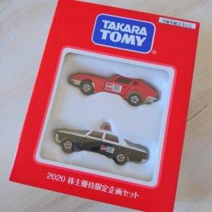タカラトミーの株主優待トミカ