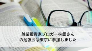 兼業投資家ブロガー株銀さんの勉強会@東京に参加しました