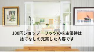 2019年ワッツ株主優待1000円分の内容公開