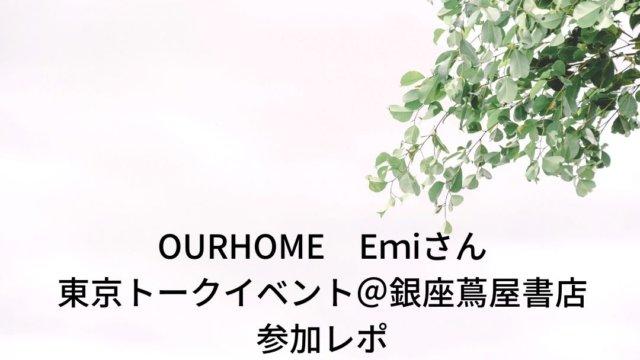 OURHOME Emiさん東京イベント参加レポ2019年