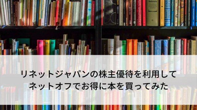 リネットジャパンの株主優待でお得に本を買ってみた