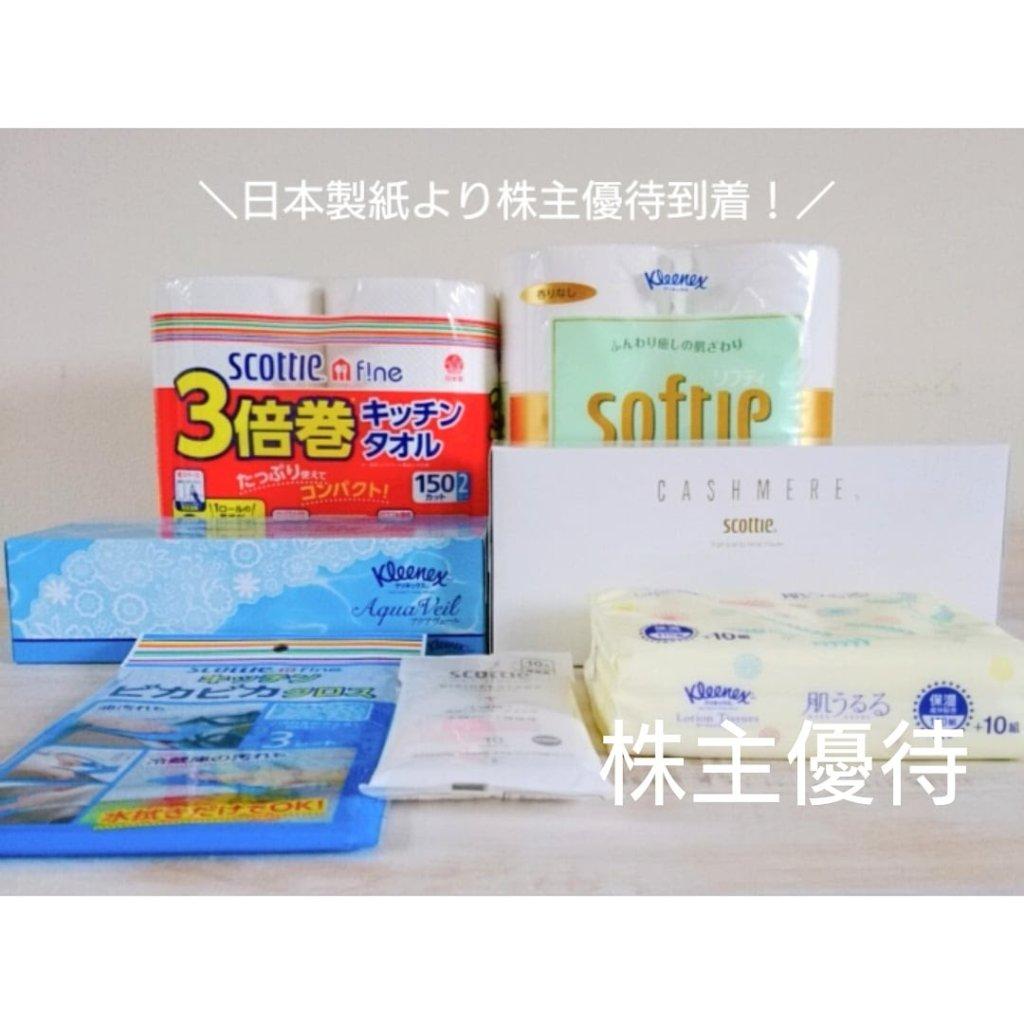 家庭用品詰め合わせがもらえる日本製紙の株主優待