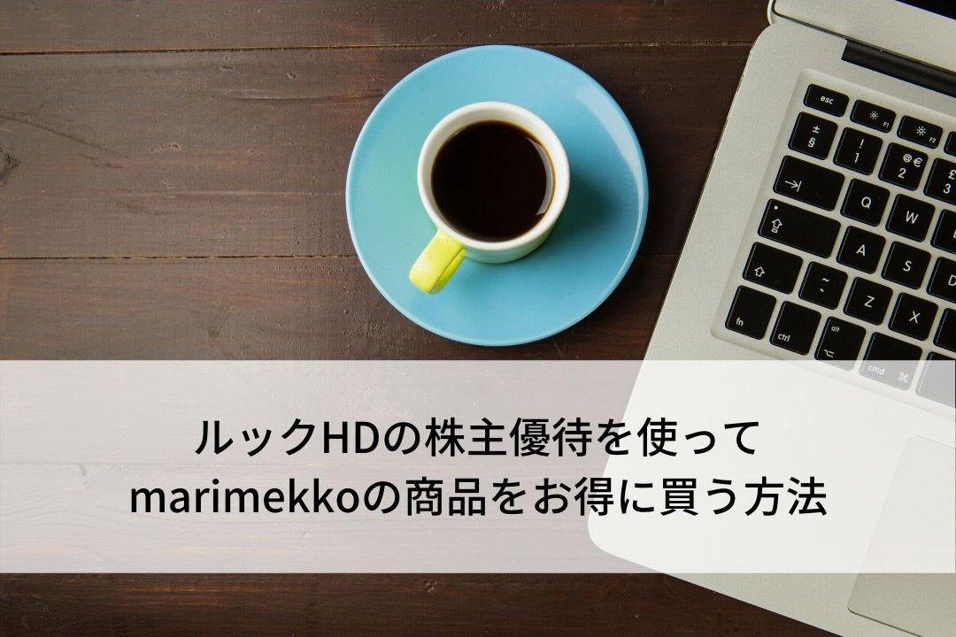 marimekkoを通販でお得に買う方法
