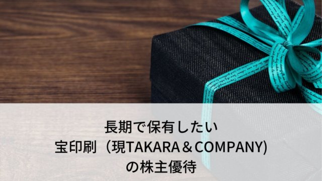 TAKARA&COMPANY(宝印刷)の株主優待は選べるギフト