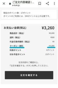 株主優待クーポン利用で4000円引き