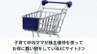 企業のオリジナルサイトでお得に買い物