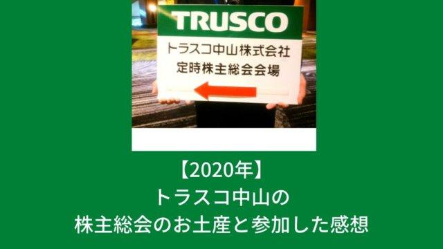 2020年トラスコ中山のお株主総会のお土産と参加した感想