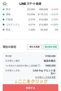 LINEスマート投資‗売却画面