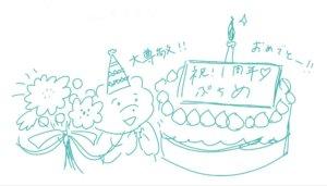しらおさんが描いてくれたお祝いケーキ!