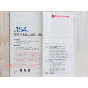 高島屋株主総会お土産2020年5月