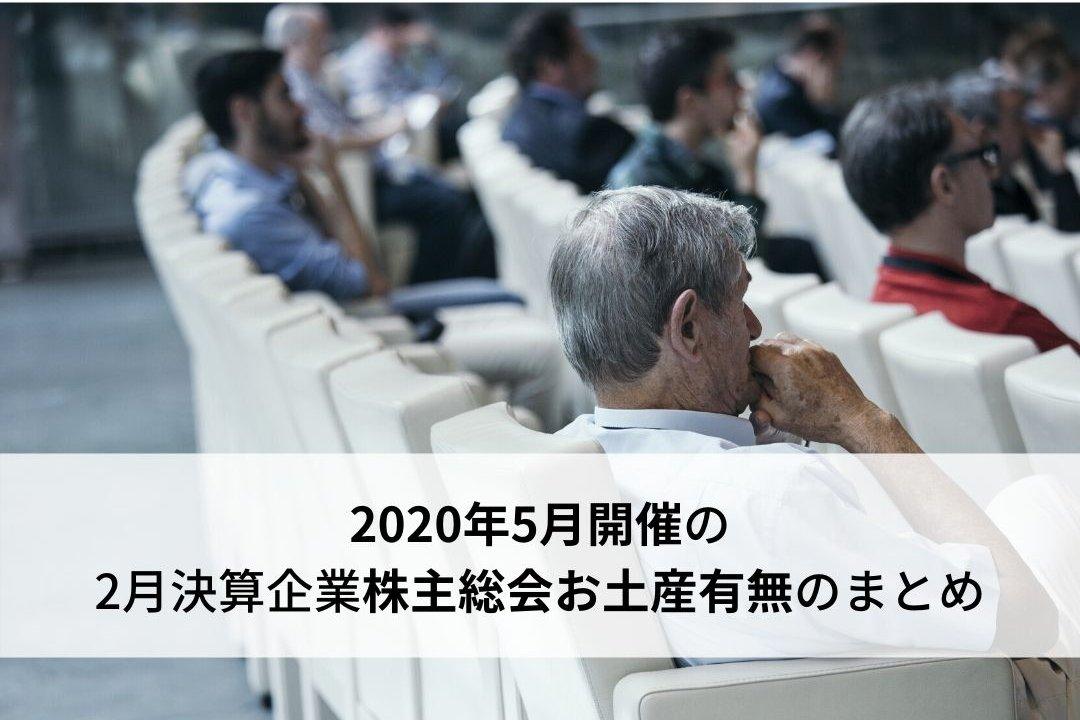 2020年5月株主総会お土産について