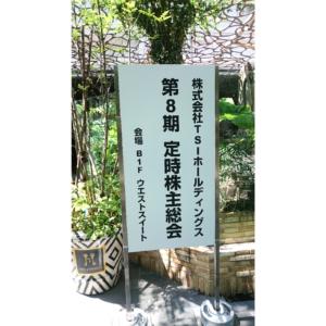 2019年株主総会お土産TSIホールディングス