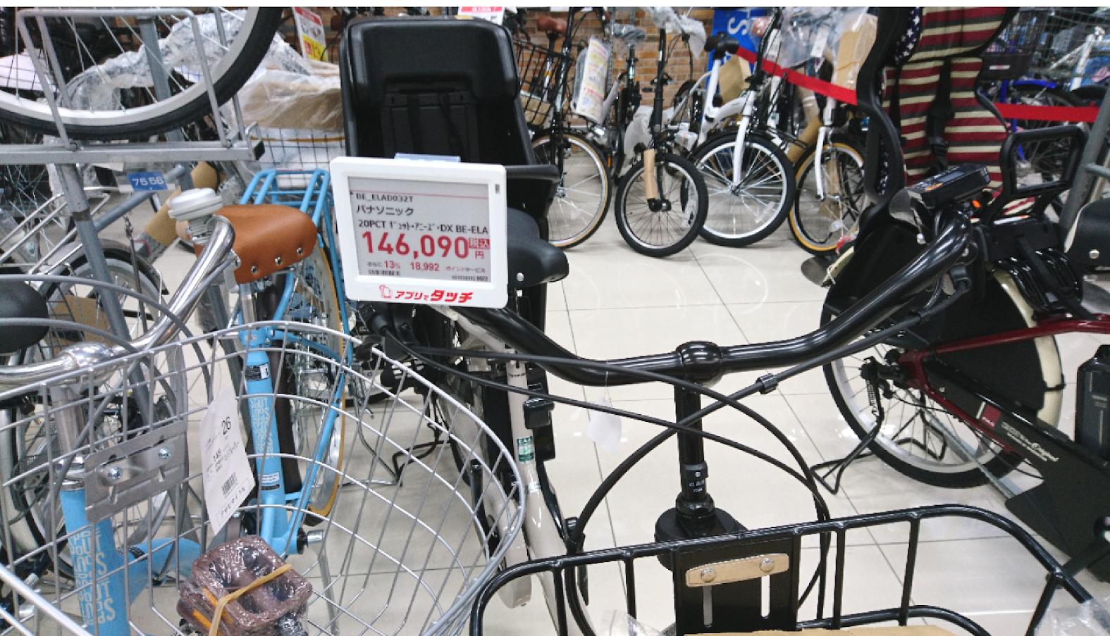 ビックカメラオリジナルPanasonic子乗せ電動自転車