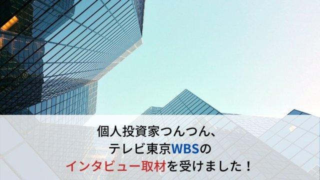 子育て中のママ投資家がテレビ東京WBSの取材を受けました