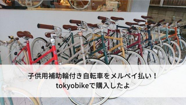 メルペイ払いでお得に子供の自転車を購入