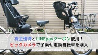 ビックカメラの株主優待とLINEクーポンでお得に子乗せ自転車を購入