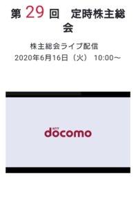 NTTドコモオンライン株主総会に参加