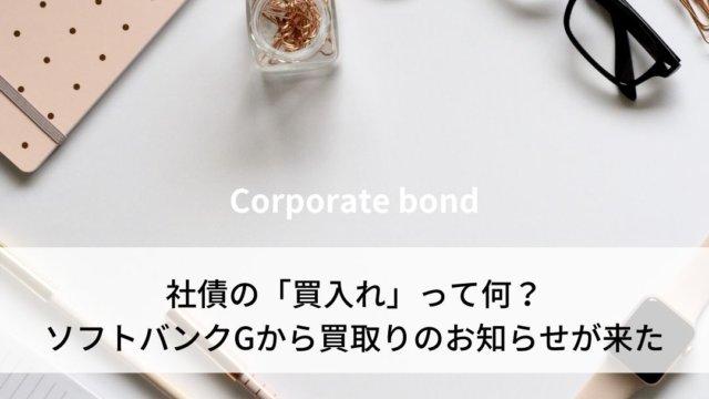 SBGからの社債買入れ提案に対する回答