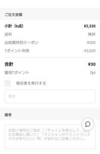 株主優待のTポイント利用で3,000円引き