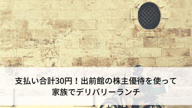Tポイント3000円分の出前館株主優待を使ってみた