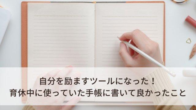 ワーママが落ち噛んだ時に読み返して励まされる手帳の書き方
