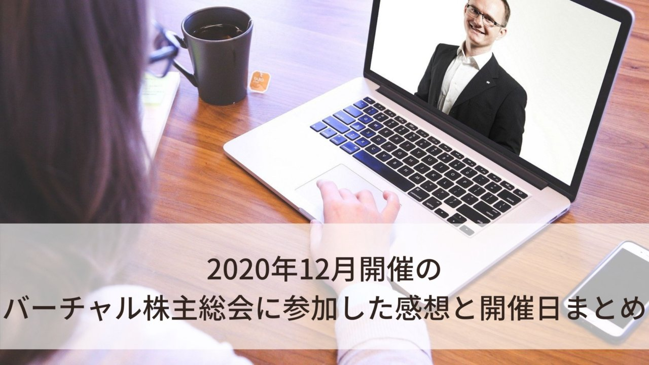 ユーグレナのバーチャル株主総会2020年に参加