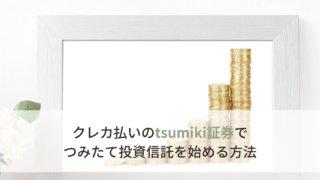 tsumiki証券はカード払いで自動積立て長期投資向き