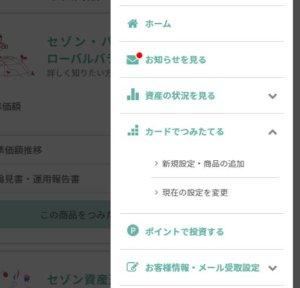 tsumiki証券メニューバーからかーどでつみたてるを選ぶ