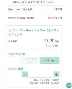tsumiki証券つみたて設定画面