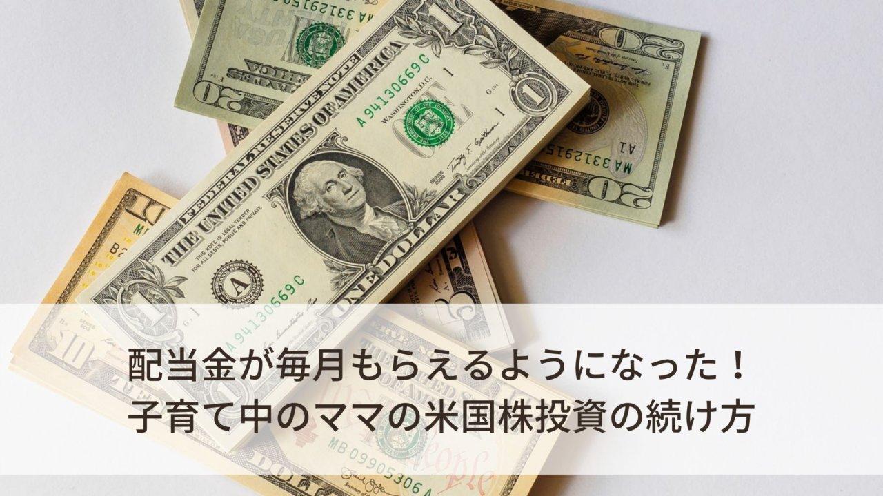 毎月配当金をもらいながら米国株を続けるヒント