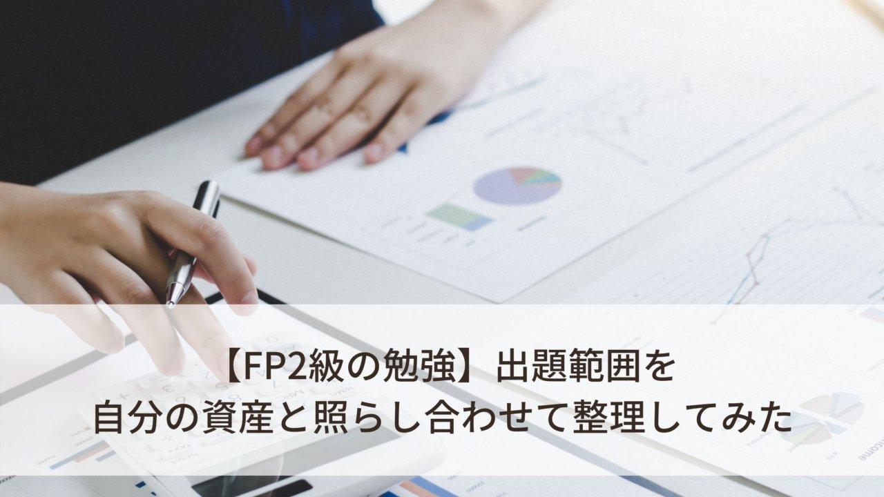 リスクマネジメントと金融資産運用を勉強中