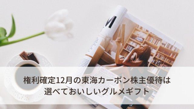 12月権利の東海カーボンの株主優待はカタログギフト