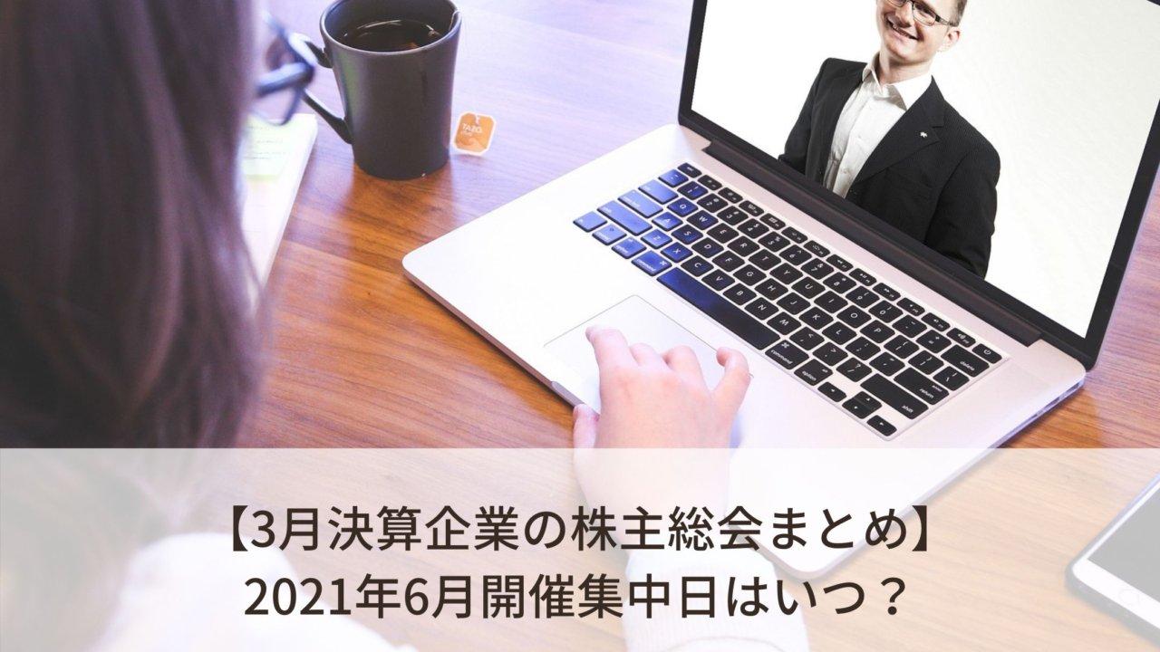 2021年6月株主総会お土産まとめ
