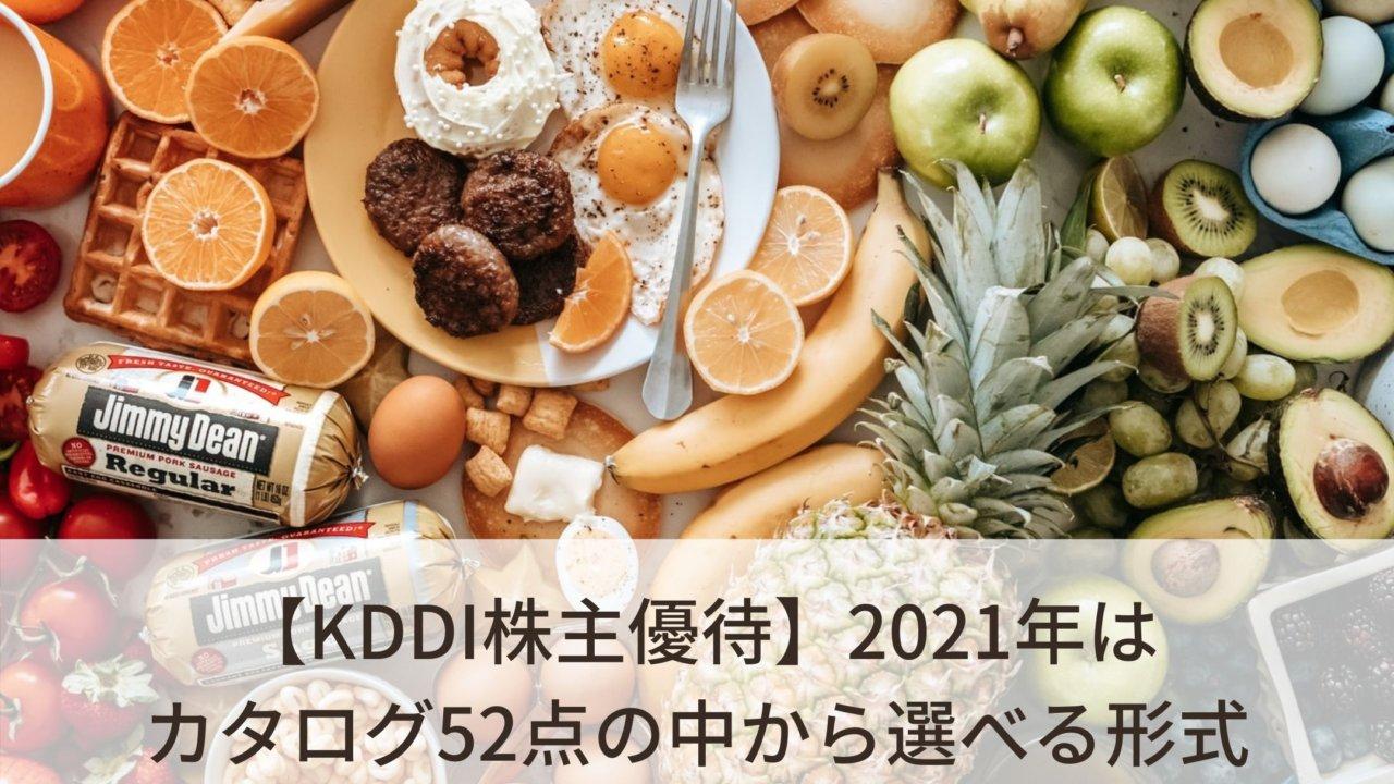 選べるギフトがもらえるKDDI株主優待カタログ