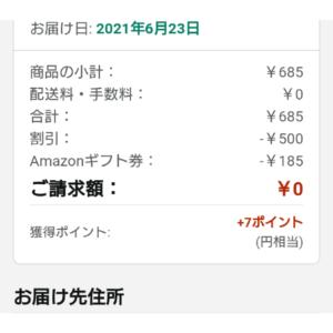 Amazonプライムセール購入時にもらったクーポン