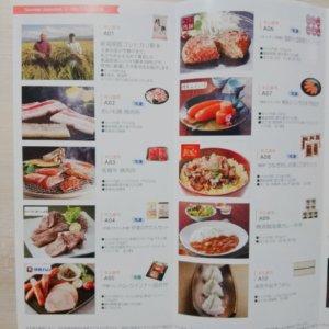 ウェルシア株主優待3000円相当カタログ