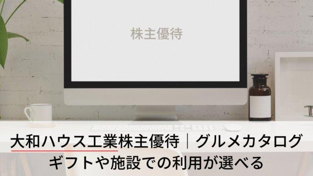 グルメカタログギフト株主優待ダイワハウス